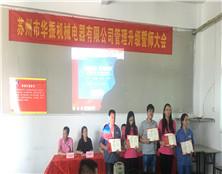 2017年华振管理升级积极员工表彰