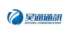 华振机械合作客户-吴通通讯